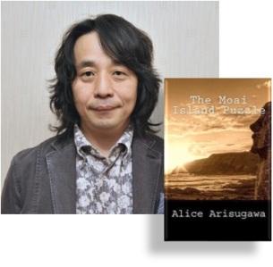 Alice Arisugawa